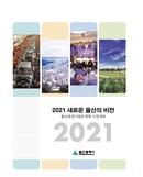 2021 중장기 발전계획서(울산광역시)