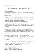 (신년사) 고등학교 선생님 교장 선생님 신년회 인사말(우리, 공동체)