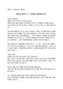(환영사) 고등학교 입학식 교장선생님 환영 인사말(목표, 노력)
