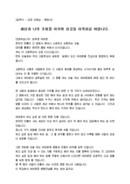 (환영사) 고등학교 입학식 교장 선생님 환영 인사말(의무, 조화)