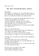 (송년사) 초등학교 학부모회장 송년회 인사말(교육, 성찰)