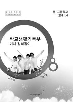 학교생활 기록부 기재 길라잡이(중ㆍ고등학교) #1