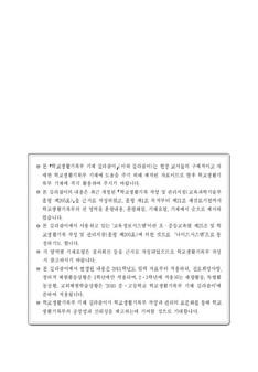 학교생활 기록부 기재 길라잡이(중ㆍ고등학교) #2