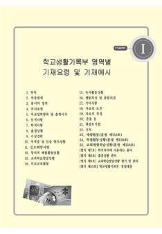학교생활 기록부 기재 길라잡이(중ㆍ고등학교) #5
