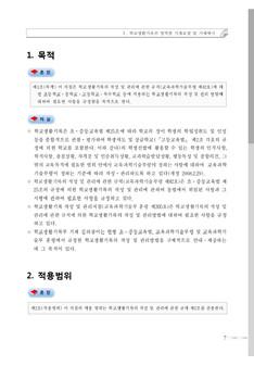 학교생활 기록부 기재 길라잡이(중ㆍ고등학교) #7
