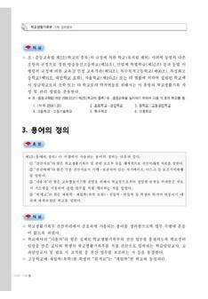 학교생활 기록부 기재 길라잡이(중ㆍ고등학교) #8