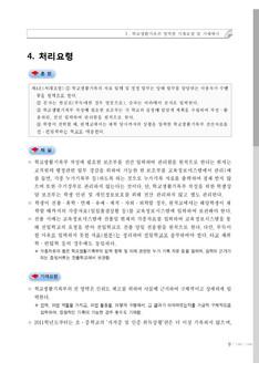 학교생활 기록부 기재 길라잡이(중ㆍ고등학교) #9