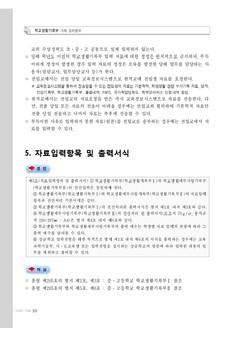 학교생활 기록부 기재 길라잡이(중ㆍ고등학교) #10