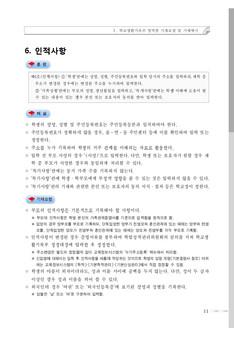 학교생활 기록부 기재 길라잡이(중ㆍ고등학교) #11