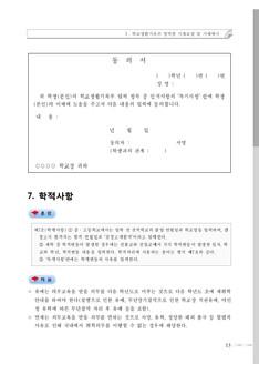 학교생활 기록부 기재 길라잡이(중ㆍ고등학교) #13