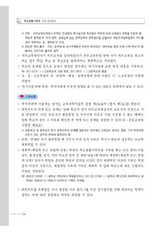 학교생활 기록부 기재 길라잡이(중ㆍ고등학교) #14