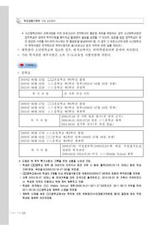 학교생활 기록부 기재 길라잡이(중ㆍ고등학교) #16