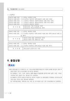 학교생활 기록부 기재 길라잡이(중ㆍ고등학교) #18