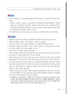 학교생활 기록부 기재 길라잡이(중ㆍ고등학교) #19