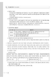 학교생활 기록부 기재 길라잡이(중ㆍ고등학교) #20