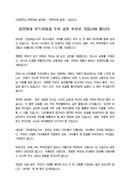 (송년사) 초등학교 학부모회장 송년회 인사말(현명, 사랑)