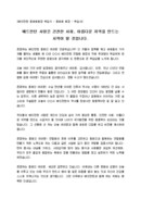 (취임사) 동호회 회장 취임식 인사말(배드민턴, 원동력)