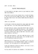 (환영사) 고등학교 입학식 교장 선생님 환영 인사말(목표, 믿음)
