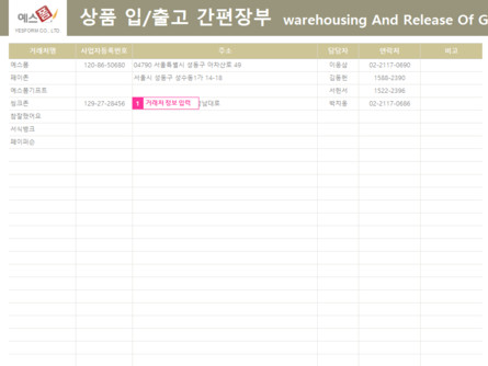 상품 입/출고 간편장부_Warehousing And Release Of Goods Simple Ledger