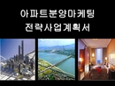 부동산 사업계획서 (real estate business plan, 不動産 事業計劃書)