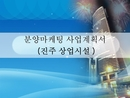 분양 사업계획서 (sale in lots business plan, 分讓 社業計劃書)