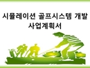 골프장 사업계획서 (golf course business plan, 골프場 事業計劃書)