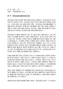 (축사) 한국도로공사 창립기념책자 발간 축하 인사말