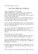 (취임사) 대학교동문회장 취임인사말