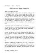 (취임사) 대학교 동문회장 취임인사말