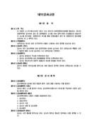 내부감 사규정(양식자료)