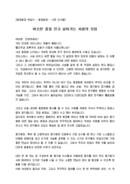 (취임사) 동문회장 취임식 취임인사말