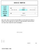 하자보증 이행각서 (implementation memorandum against defaults, 瑕疵保證 移行覺書)