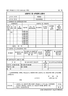 신용카드 등 소득공제 신청서 양식 - 섬네일 1page