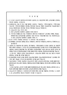 신용카드 등 소득공제 신청서 양식 - 섬네일 2page