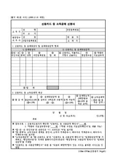 신용카드 등 소득공제 신청서 서식 - 섬네일 1page