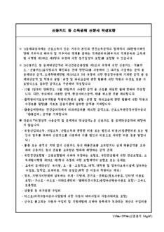 신용카드 등 소득공제 신청서 서식 - 섬네일 2page