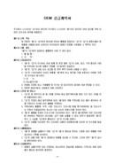OEM 공급계약서(샘플양식)