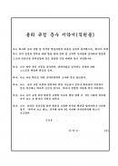 윤리규정 준수서약서(직원)