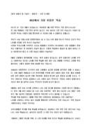 (기념사) 호국보훈의달 발표자 기념인사말