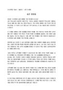 (기념사) 숨은 영웅에 대한 6.25전쟁 기념인사말