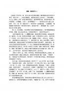 (중문)봄 수학 여행(중국어 작문)