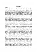 (중문) 마지막잎새 소감(중국어 작문)