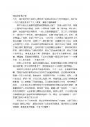 (중문)잊지 못한 세계 박람회(중국어 작문)