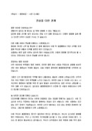 (취임사) 총동문회장 취임인사말