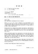(탄원서) 축산물 가공처리법 위반(1)