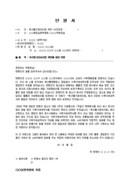 (탄원서) 축산물 가공처리법 위반(2)