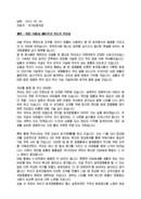 (추모사) 국가보훈처장 육탄 10용사 제 61주기 추도식 추모 인사말