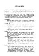 OEM 공급계약서(샘플서식)