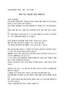(축사) 배드민턴동호회 야유회 회장 축하인사말(건강, 친목)