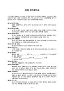 설계 용역계약서(샘플양식)